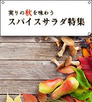 実りの秋を味わう「スパイスサラダ特集」