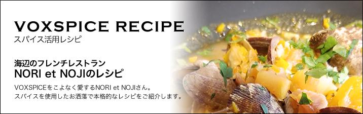 NORI et NOJIのレシピ
