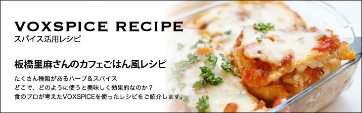板橋さんのカフェごはん風レシピ