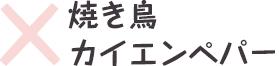 yakitori-title