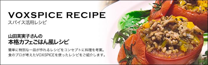 山田芙実子さんの本格カフェごはん風レシピ