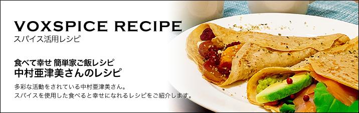 中村亜津美さんの食べて幸せ簡単家ご飯レシピ